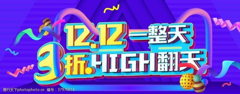 爽十一紫色电商促销小banner