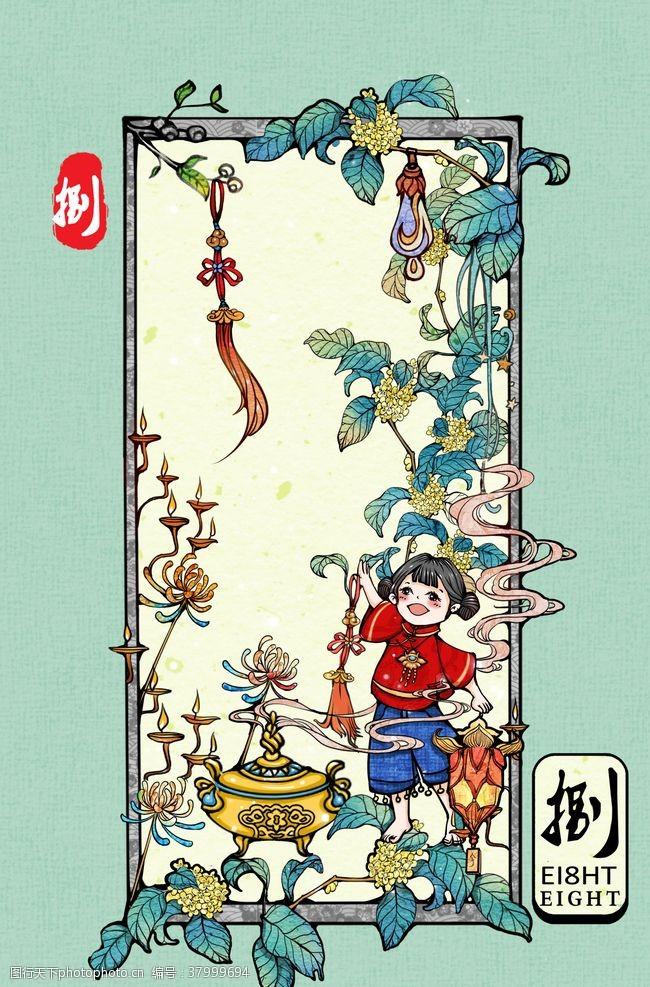 背景素材八月份日历牌封面插画卡通素材