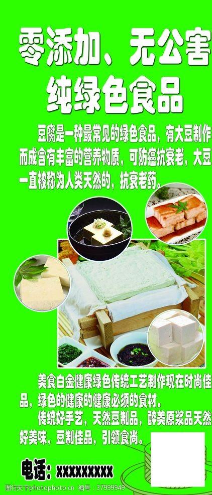 绿色产品豆腐