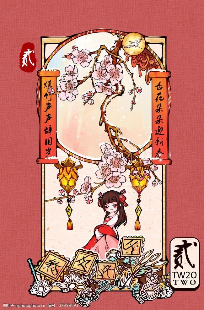 背景素材二月份日历牌封面插画卡通素材