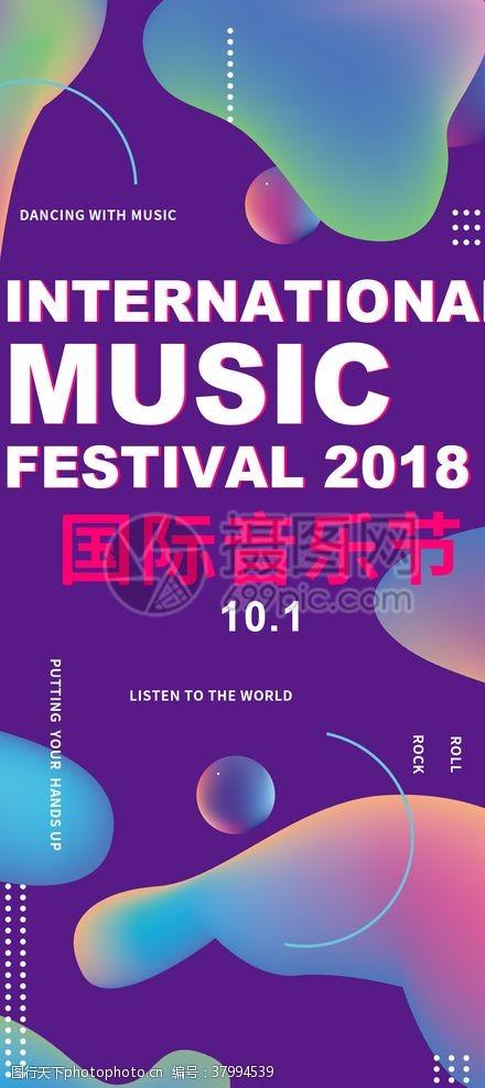 手机banner国际音乐节手机海报配图