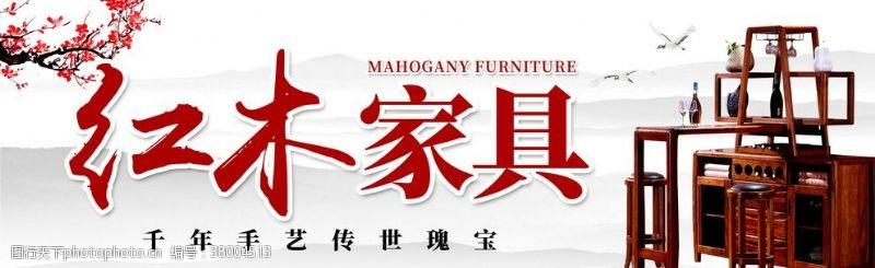 宣传单红木家具