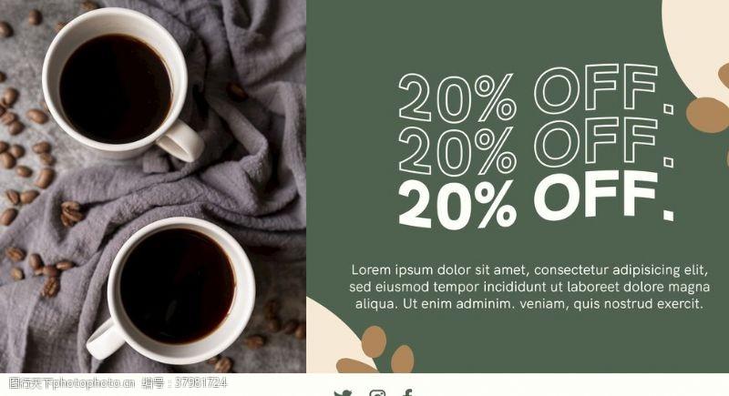 板式咖啡海报