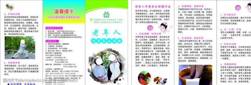 宣传单老年人冬季养生保健三折页