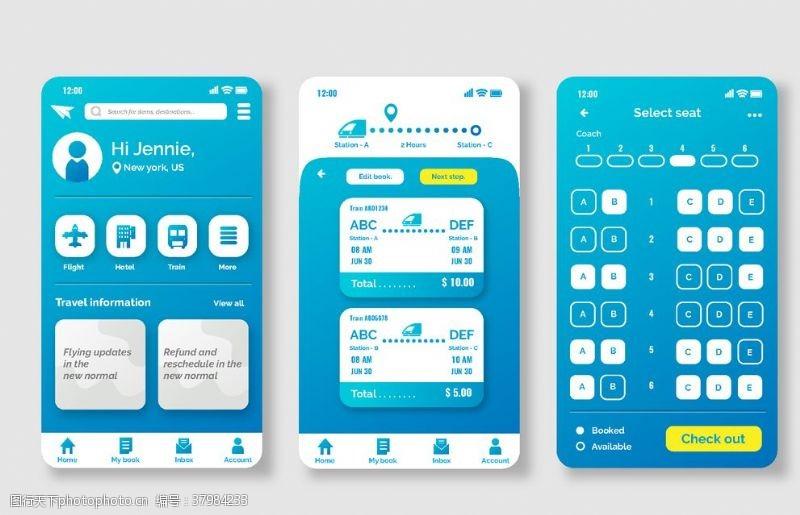 短信旅游应用程序
