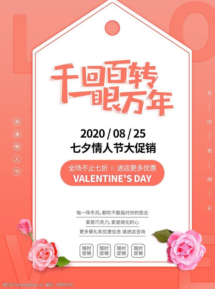七夕海报背景七夕浪漫情人节海报