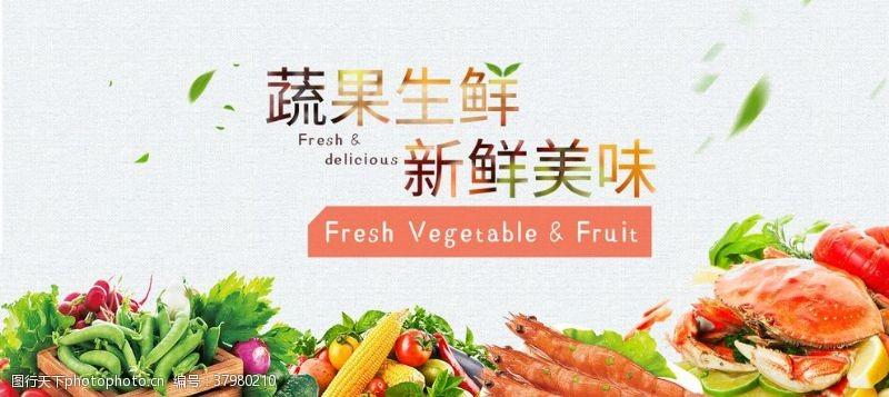 蔬果海报生鲜海报