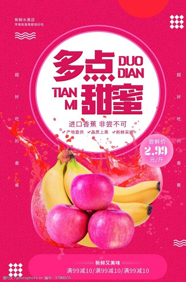 水果口味水果
