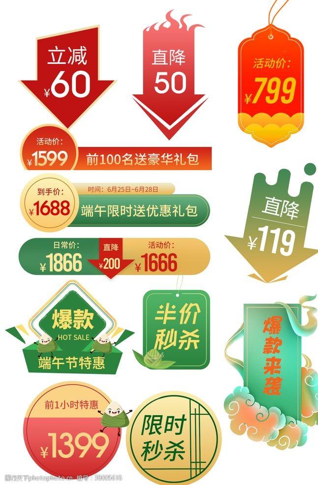 淘宝天猫促销淘宝促销价格主图标签
