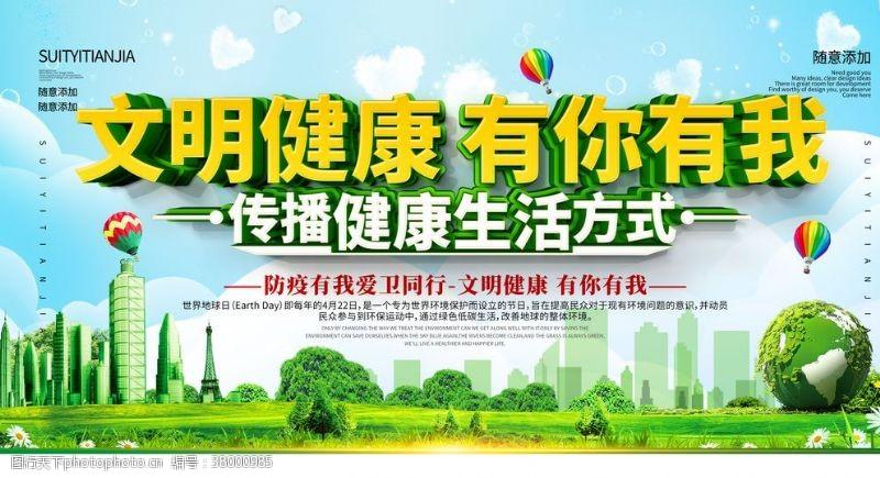 绿色运动文明健康生活
