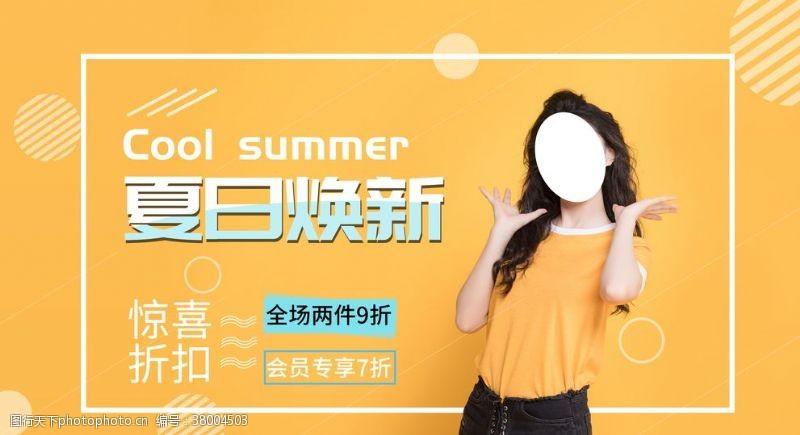 促销广告夏日换新