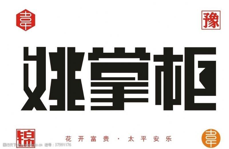 字体logo设计文件