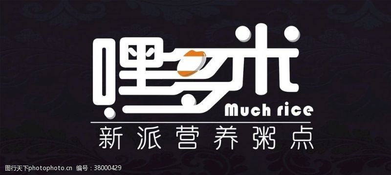 字体logo设计黑多米