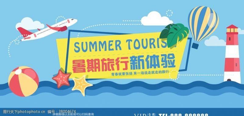 宣传单暑期旅游
