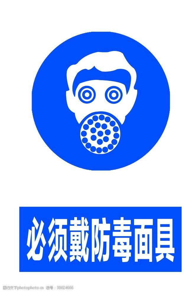 文明必须戴防毒面具