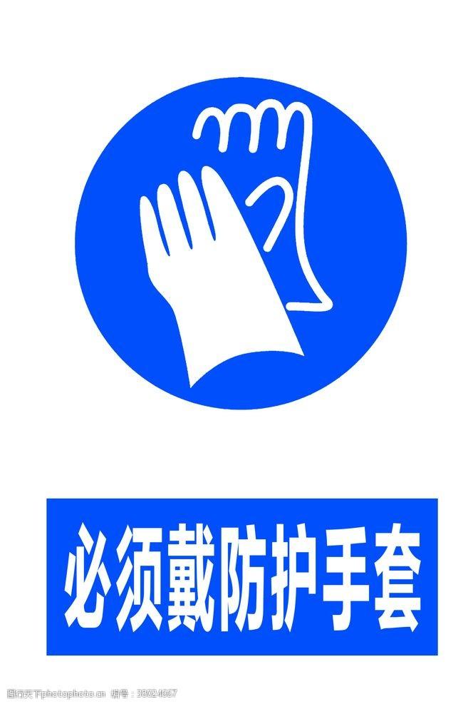 文明必须戴防护手套