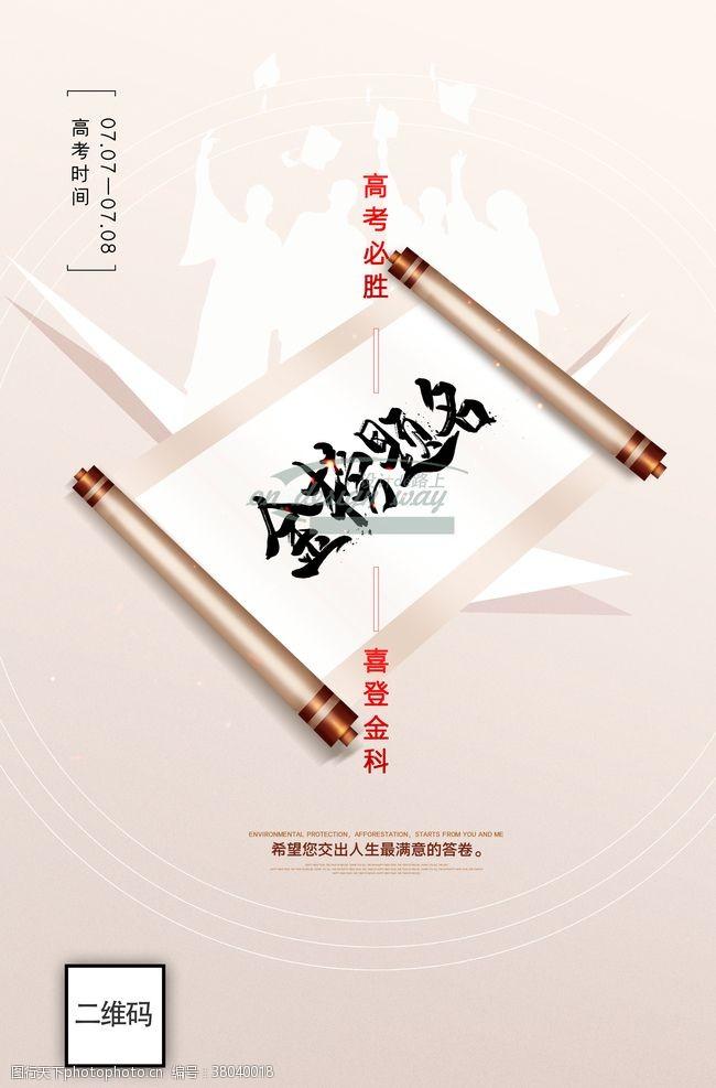 海报设计高考谢师宴