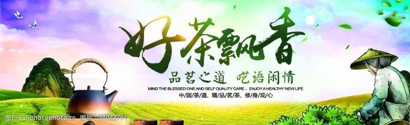 国茶文化好茶飘香