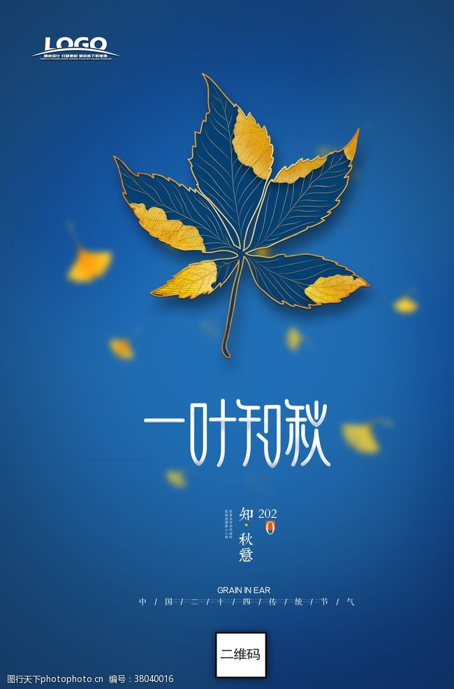 海报设计简约大气一叶知秋