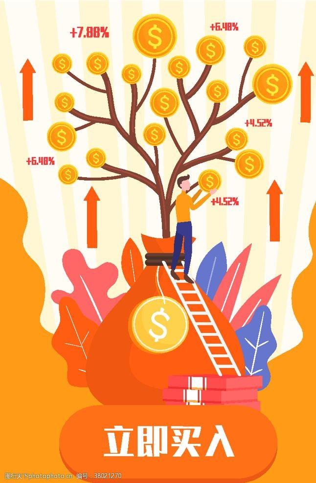 金融场景金融货币理财插画设计