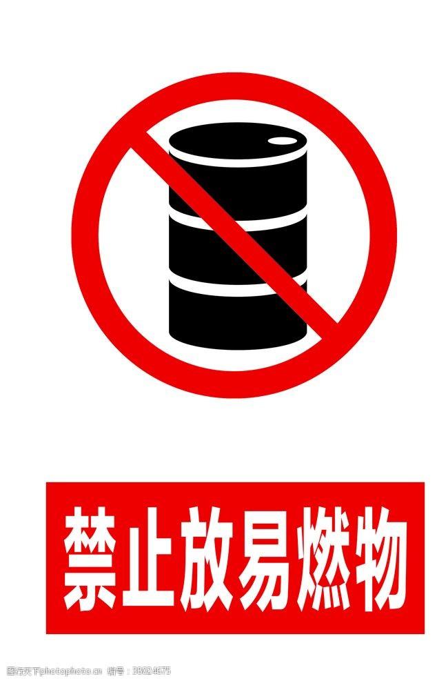 文明禁止放易燃物