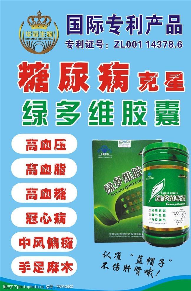 药品海报绿多维胶囊