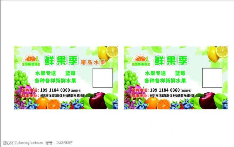 展板模板水果水果海报水果展板