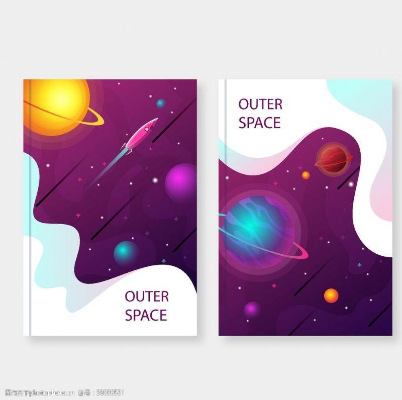 ktv太空风格宣传单模板