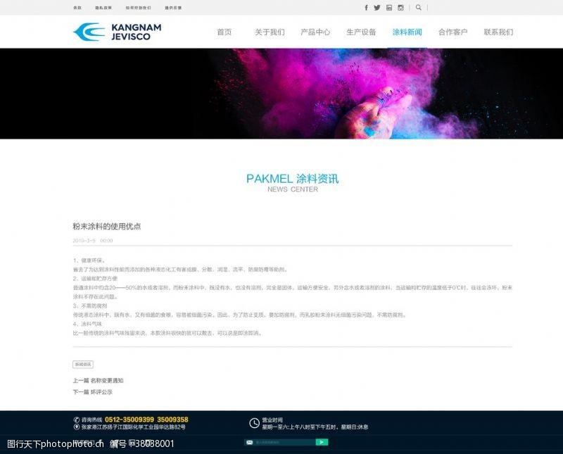 网站企业网页新闻资讯