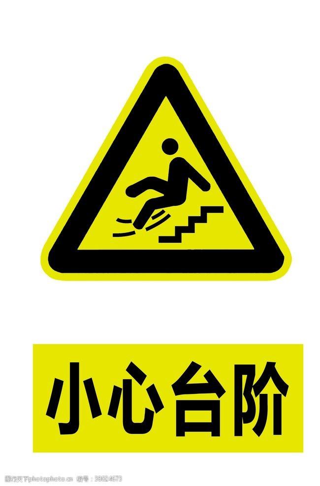 文明小心台阶