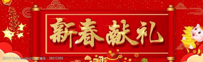 2015新年新春献礼