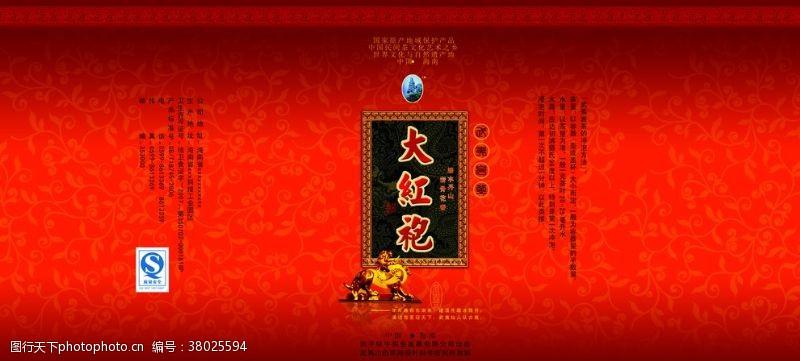 大红袍茶茶叶包装盒