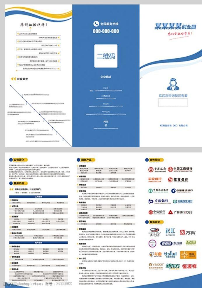 dm宣传单创业园画册封面