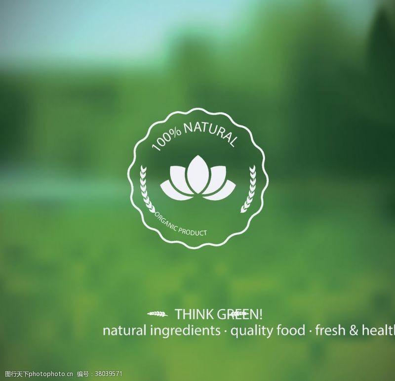 创意环保标识logo