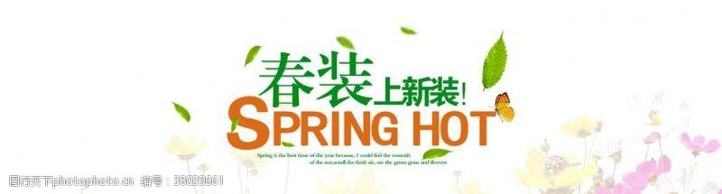 海报设计春季上新电商海报