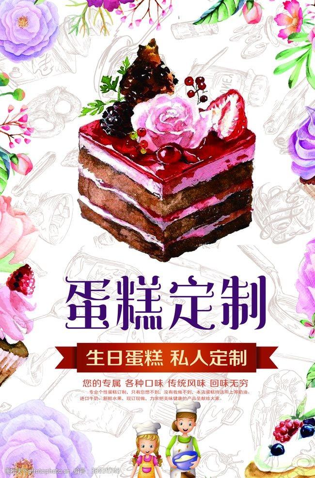 烘培坊蛋糕定制
