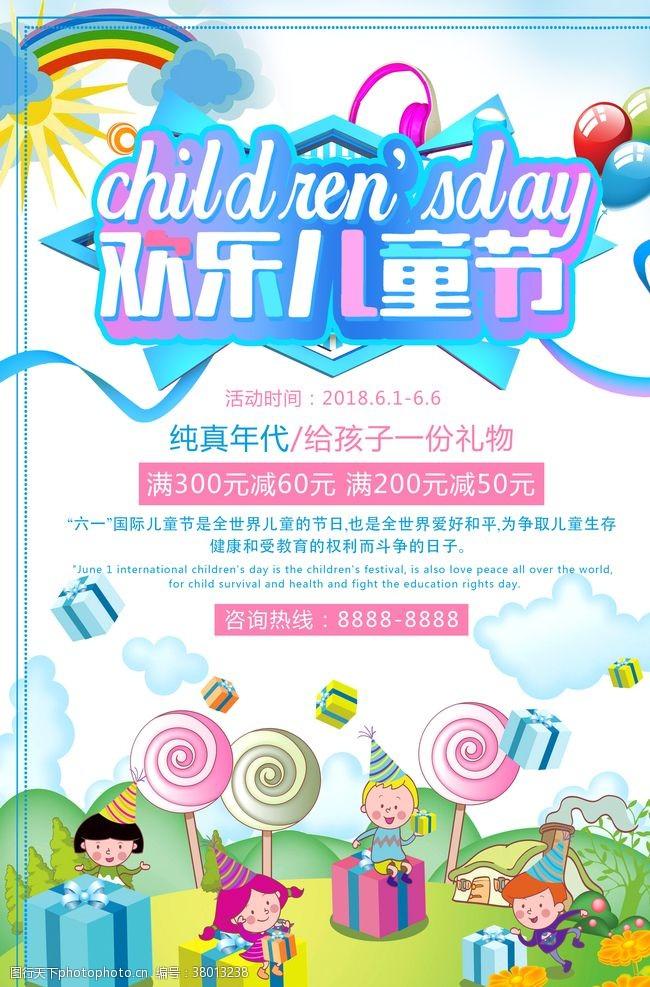 儿童节单页儿童节海报