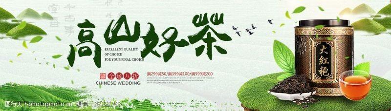 国茶文化高山好茶