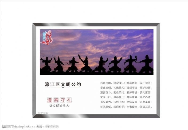 濠江区文明公约网红美食店