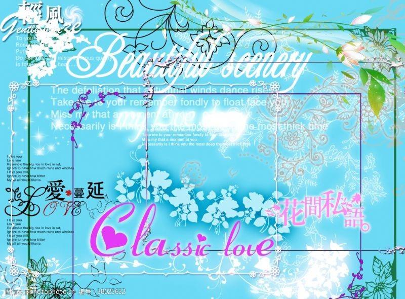 婚纱设计模板婚纱设计字体婚纱写真写真字