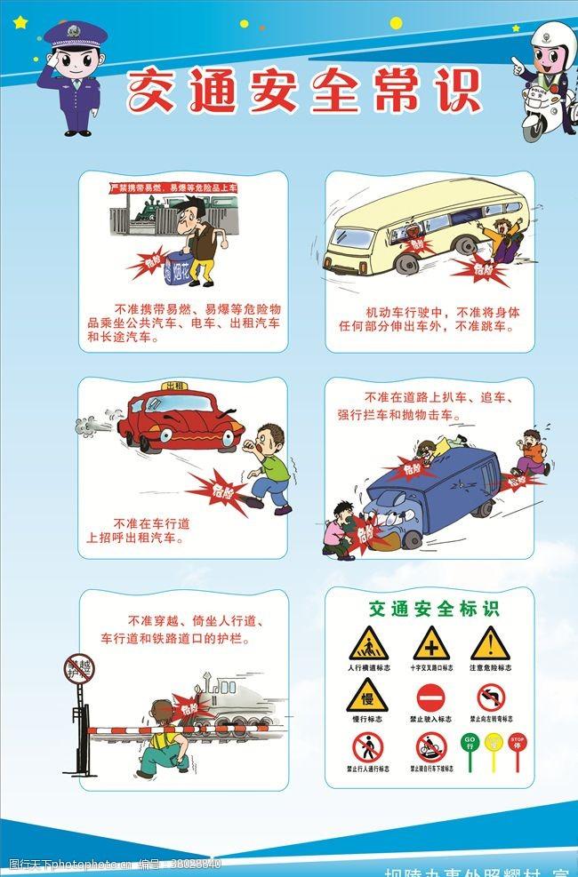 海报交通安全常识