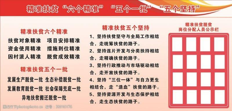 展板模板精准扶贫标题藏文