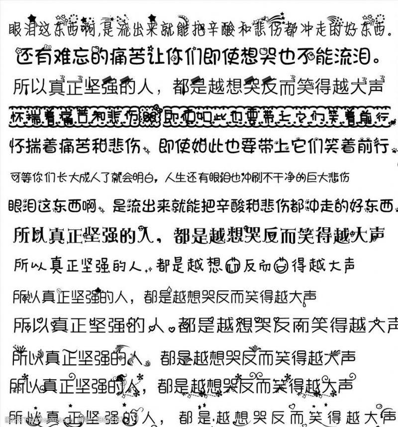 ttf可爱字体手机专用字体