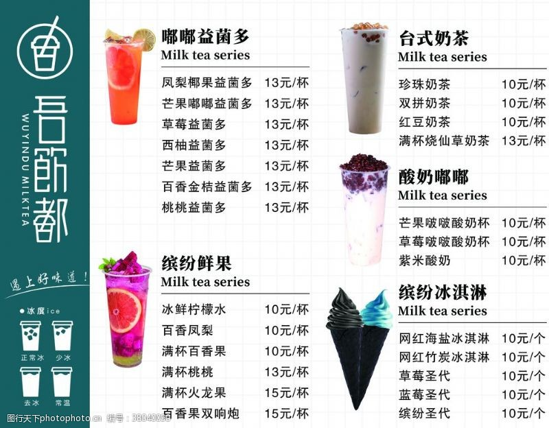 海报设计奶茶价目表