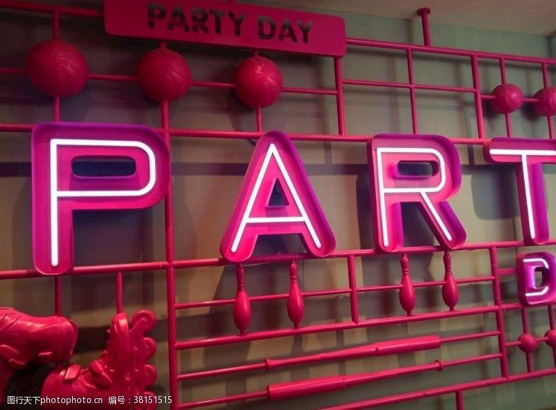 partday粉色墙面