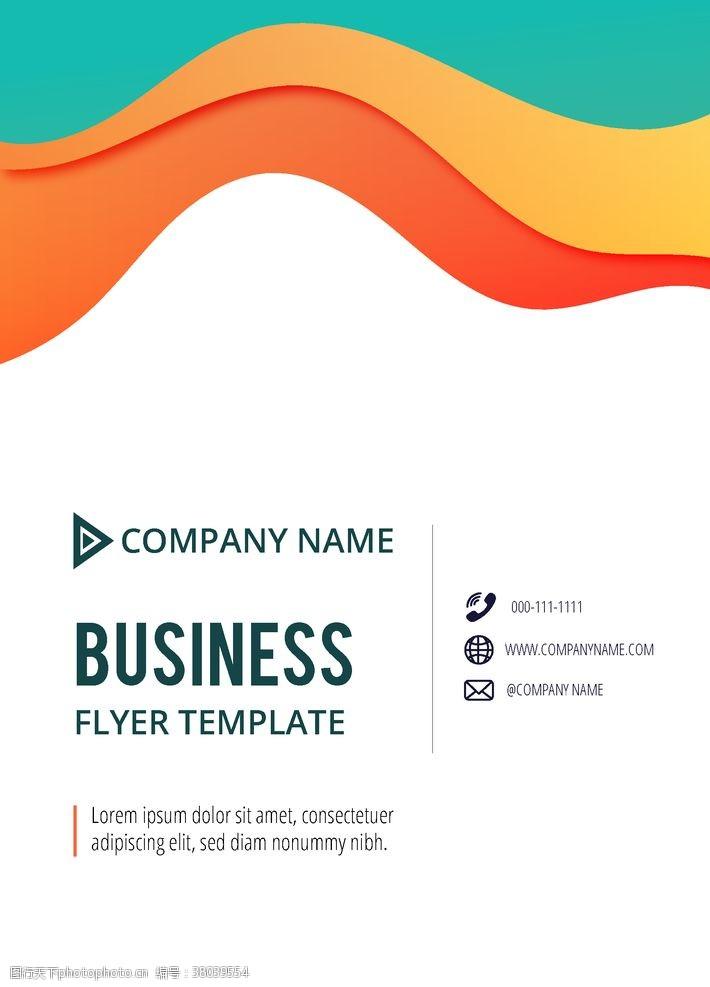 公司简介企业宣传单
