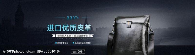 海报设计商务包黑色背景淘宝banner