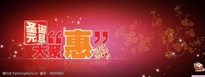 海报设计圣诞背景