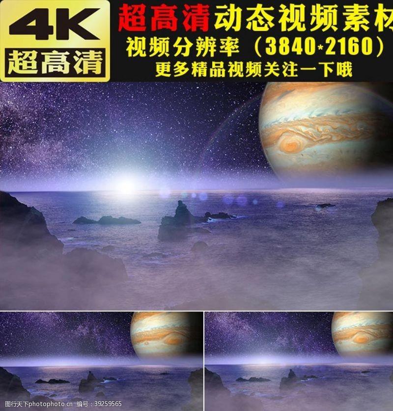日食宇宙星空海洋科幻舞台视频素材