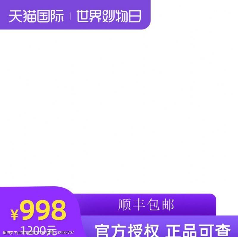 psd紫色边框
